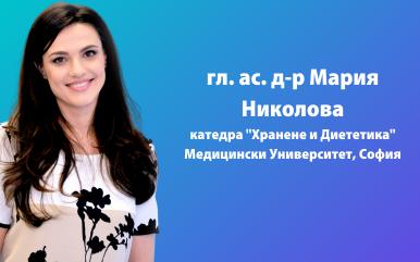 iClinic в партньорство с д-р Мария Николова – Диетология | Хранене | Здравословен начин на живот