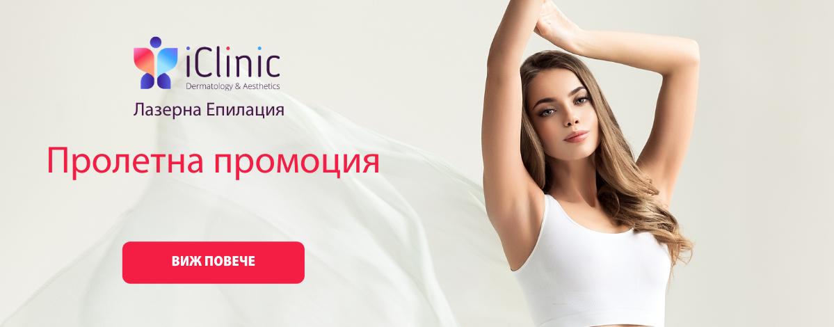Високотехнологичен център за дерматология и естетика